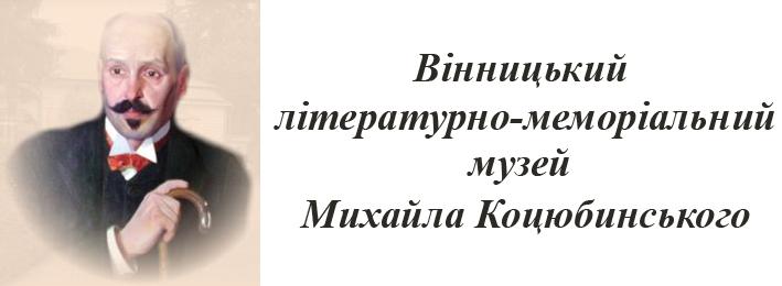 Вінницький літературно-меморіальний музей Михайла Коцюбинського