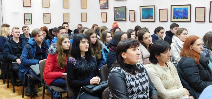 Відкриття виставки репродукцій картин М.К. Реріха «Ключ до етики»